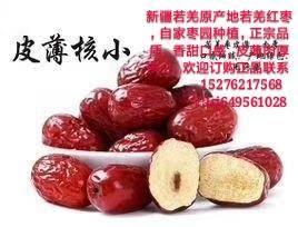 新若羌红枣产地自家枣园种植,品质口感纯正香甜味道好,欢迎...