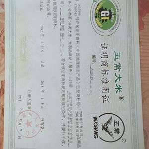 五常稻花香大米 纯品,吃出一粒掺假米赔您一吨米,29户农...