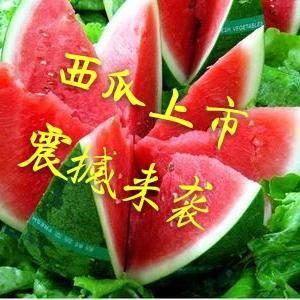潍坊红玉西瓜,2k.L600大量上市,货源充足,包熟包甜