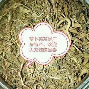 广东梅州客家特产萝卜菜茶