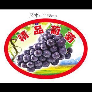 定做水果不干胶标签,价格超低,低!低!低!