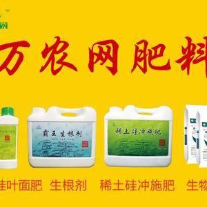 万农网稀土硅叶面肥、冲施肥、生根剂,微生物菌肥。<br>...