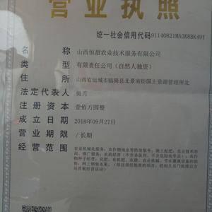 山西恒甜农业技术服务有限公司大量供应红富士苹果欢迎全国客...