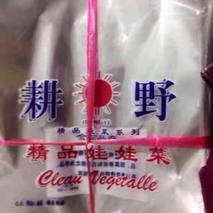 防雾蔬菜保鲜包装袋,厂家批发一件包邮