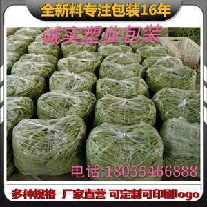 豆角防雾蔬菜包装袋,厂家批发一件包邮,180554668...