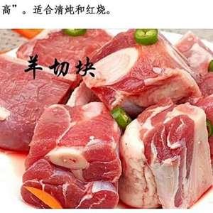 新疆羊肉,山上放养,喝山泉水无污染,肉质鲜嫩。