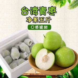 台湾大青枣,(脆蜜枣)是众多青枣中最好吃的品种,脆嫩多汁...