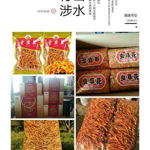产地直销东北土特产,黄花菜,虫草花干货,煲汤精品,食补首...