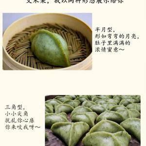 艾米果纯手工制作天然清明团艾叶糍粑包饺真空包装3.5元一...