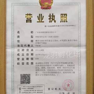 广西龙羽禽苗孵化有限公司,是一家专业从1998年有20几...