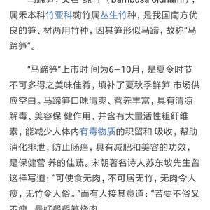 自家种植自产马蹄笋,卖的是老家的价格,出的是京城的品质。...