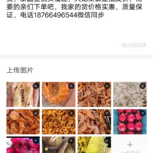 各种海产品都有货,需要的亲们下单18766496544