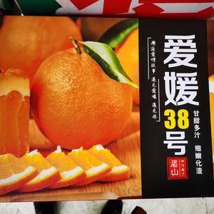 爱媛38号柑橘,8斤礼盒装,精选一级果,顺丰包邮。