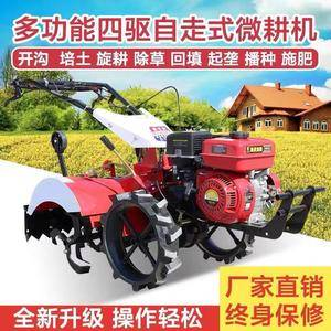 新型多功能四驱微耕机