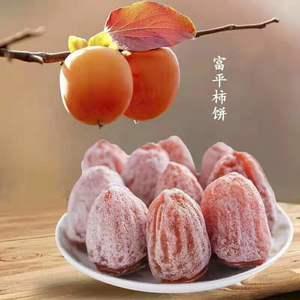 富平柿饼,正宗农家自制霜降柿饼,散装,礼盒装,可对接各大...
