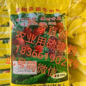 硫磺粉  土壤杀菌 预防害虫农用硫磺粉