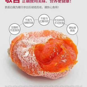 我家住风景秀丽的富平县凤凰山南麓,出产优质柿饼,路过的朋...