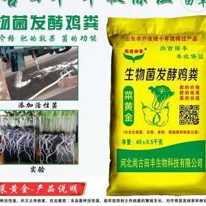 1.改良土壤结构,培养土壤肥力。2.提供作物所需的多种养...