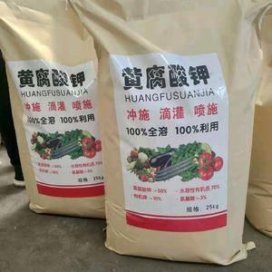 厂家直销黄腐酸钾高含量全水溶,量大优惠