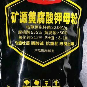 【矿源黄腐酸钾母粉】: 腐殖酸≥55% 氧化钾≥12...