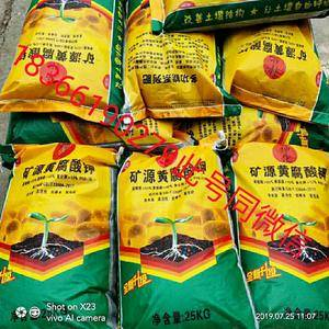 本公司常年出售氨基酸原粉情调,硝酸铵钙上前,黄腐酸钾拂,等肥料