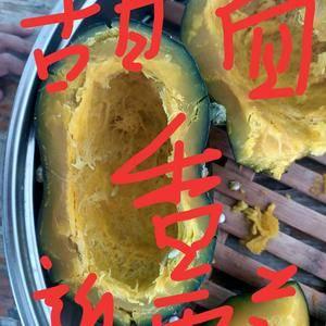 陕北新西兰上市,,南瓜品质香面甜,,,有需要的老板联系%...