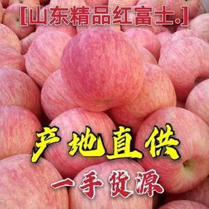 (精品红富士)苹果大量上市,18353905355微同,...