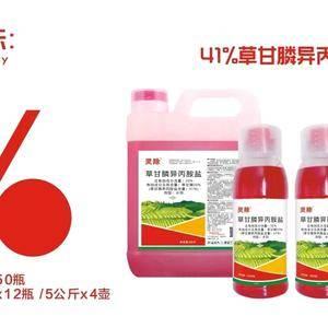 欢迎联系草甘膦 价格优惠,效果最好,高粘稠。